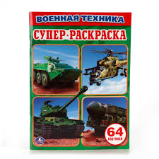 Супер-<b>раскраска Умка Военная техника</b> 978-5-506-01037-1 ...