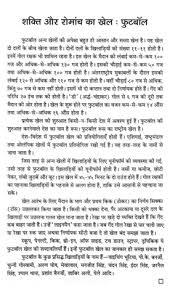 essay on football in hindi language