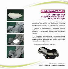 <b>Подушка</b>-вкладыш анатомическая ProtectionBaby РВ-006 белый ...