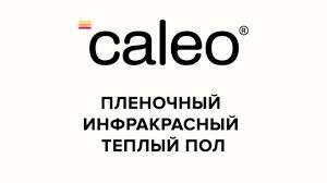 Монтаж инфракрасного пленочного <b>теплого пола</b> Caleo Platinum ...