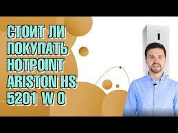 Обзор: Холодильник с морозильником <b>Hotpoint</b>-<b>Ariston HS 5201</b> WO