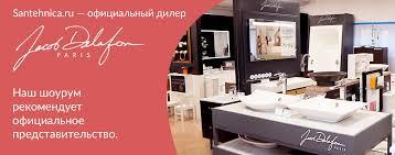 Интернет-магазин Сантехника в Алматы