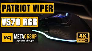 <b>Patriot Viper</b> V570 RGB обзор мышки - YouTube