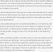 happy teachers day speech amp essay in malayalam marathi urdu  happy teachers day speech amp essay in punjabi