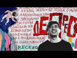 """""""<b>Би</b>-<b>2</b>"""" выпустили новый сингл """"Депрессия"""" — Российская газета"""