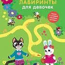 Первые лабиринты для девочек | Издательство «<b>Робинс</b>» - <b>Робинс</b>