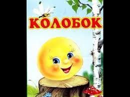 Советский мультфильм Колобок смотреть всем! - YouTube