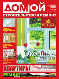 Домой. Строительство и ремонт. Краснодар № 074 (от 12 ...