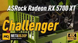 <b>ASRock Radeon</b> RX 5700 XT Challenger обзор <b>видеокарты</b> ...