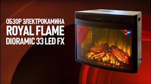 <b>Камин Royal Flame</b> Dioramic 33 Led FX - YouTube