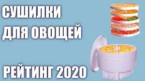 ТОП—7. Лучшие <b>сушилки для овощей</b> и фруктов 2020 года ...