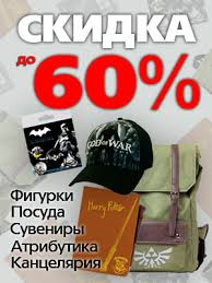 Скидки до 60% на лицензионные атрибутику, сувениры, одежду ...