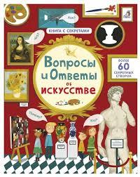 """Купить книгу Дэйнс К. """"Книга с секретами. <b>Вопросы</b> и ответы об ..."""