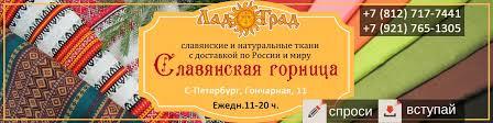 <b>Славянская</b> Горница|ТКАНИ|лён|хб|русские узоры | ВКонтакте
