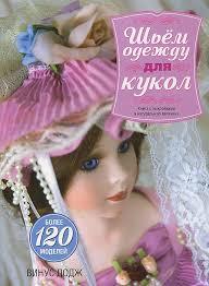 """Книга """"<b>Шьем одежду</b> для кукол"""" — купить в интернет-магазине ..."""