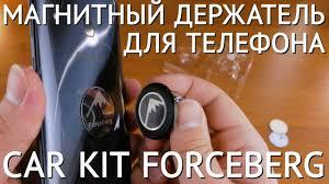 Магнитный <b>держатель</b> для телефона <b>Car Kit</b>, <b>Forceberg</b> - YouTube