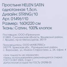<b>Простыня 1.5-спальная</b> «String», 160х220 см, сатин в Москве ...