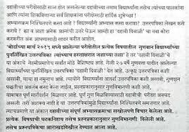 Diwali Festival Essay In Marathi Language