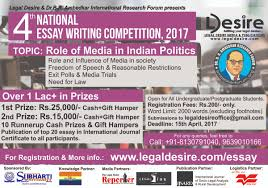 legal desire 4th national essay competition on role of media in official poster