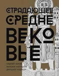 <b>Страдающее</b> Средневековье. Подарочное издание • Харман ...