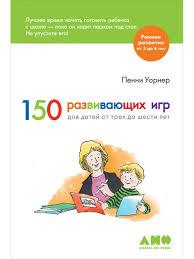 150 <b>развивающих</b> игр для детей от трех до шести лет Альпина ...
