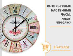 Каталог товаров красивых <b>настенных часов</b>