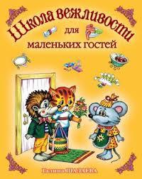 """Книга """"<b>Школа вежливости для маленьких</b> гостей"""" - Шалаева ..."""