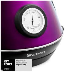 Чайник электрический <b>Kitfort КТ-644-4 фиолетовый</b> купить в ...