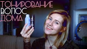 Тонирование волос безаммиачной <b>краской</b> (<b>constant delight</b> ...
