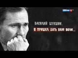 <b>Я пришел дать вам</b> волю. К 90-летию Василия Шукшина - YouTube