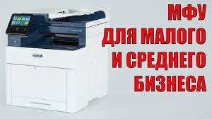 Цветное <b>МФУ Xerox WorkCentre</b> 6515 для малого и среднего ...