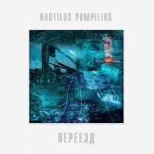 <b>Nautilus Pompilius</b> - <b>Переезд</b> (LP) Отзывы