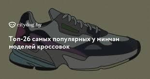 Топ-26 самых популярных у минчан моделей кроссовок - citydog ...