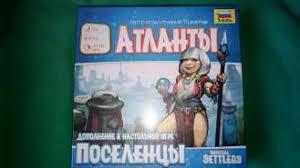 <b>Настольная игра ZVEZDA</b> Атланты. <b>Поселенцы</b> — купить в ...