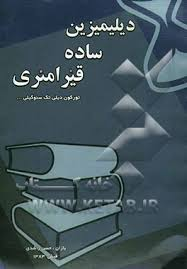 Image result for دیلیمیزین ساده قیرامئری