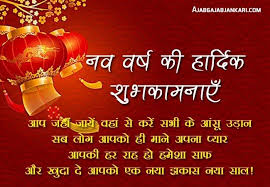 Happy New Year Sms in Hindi, Massages, Quotes, Shayari Images ...