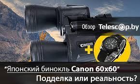 <b>Бинокль</b> Canon 60x60 - подделка или он настоящий?