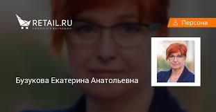 <b>Бузукова Екатерина Анатольевна</b>