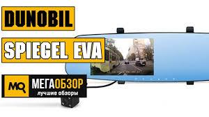 <b>Dunobil Spiegel</b> Eva обзор видеорегистратора - YouTube