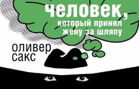 «<b>Человек</b>, <b>который принял жену</b> за шляпу»: Театр на открытом ...