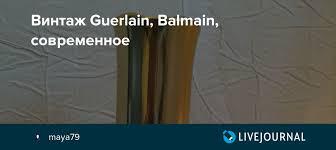 <b>Винтаж</b> Guerlain, <b>Balmain</b>, современное : parf_obmen — LiveJournal