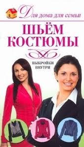 <b>Шьем костюмы Нестерова Дарья</b> Владимировна | Буквоед ISBN ...