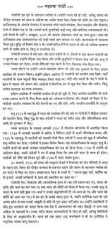 Essay Writing In Hindi Language Welcome to National Book Trust India