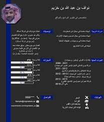 i need to buy infographic cv template in arabic languages  23 for i need to buy 10 infographic cv template 6 in arabic languages