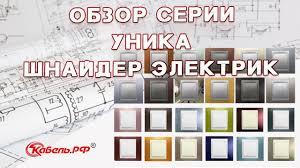 Серия <b>Unica Schneider Electric</b> - YouTube
