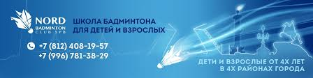 Nord <b>Badminton</b> Club. <b>Бадминтон</b> в СПб | ВКонтакте
