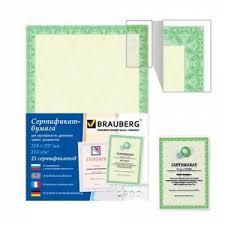 <b>Сертификат</b>-<b>бумага</b> для лазерной печати <b>BRAUBERG</b>, А4, 25 ...