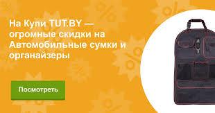Купить Автомобильные сумки и <b>органайзеры Sotra</b> в Минске ...