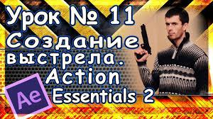 Урок № 11 Создание выстрела <b>Action</b> Essentials 2 - YouTube