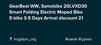 GearBest WW, <b>Samebike 20LVXD30 Smart</b> Folding Electric Moped ...